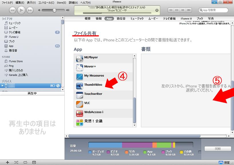 iTunesファイル共有ので動画ファイルを転送する方法 | Do-gugan's iOS ...