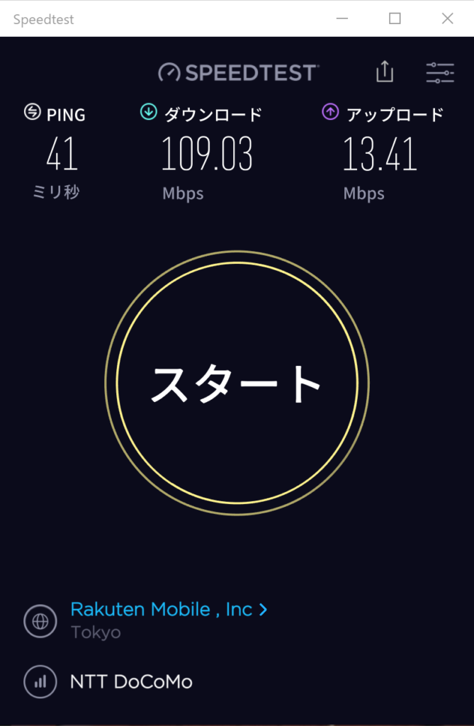 ping 41ms、下り109Mbps、上り13.41Mbps