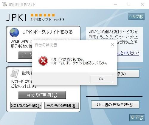 ICカードに接続できません。ICカードまたはリーダライタを確認してください。
